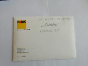 Фото 1 письмо школьникам